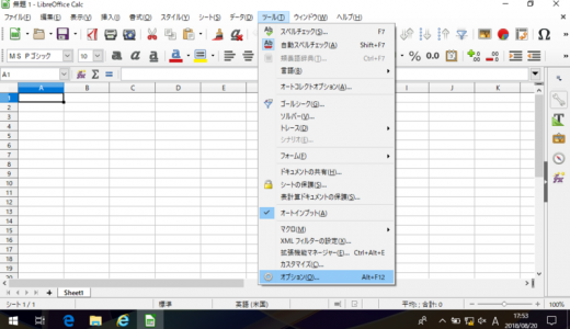 JDBCドライバMySQL_Connector_JをLibreOfficeで設定